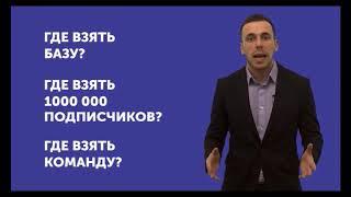 "Бесплатный онлайн-курс ""Заработок на партнёрках"""