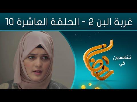 مسلسل غربة البن 2 | الحلقة العاشرة 10 | صلاح الوافي - محمد قحطان - حسن الجماعي -  خالد البحري