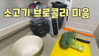 [쁘미맘] 베이비무브 쿡마스터기로 초기이유식 만들기 :…