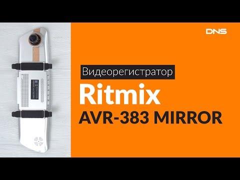 Распаковка видеорегистратора Ritmix AVR-383 MIRROR / Unboxing Ritmix AVR-383 MIRROR