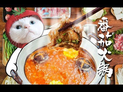 【番茄火锅】吃这道火锅时,恨不得把锅底都喝掉!