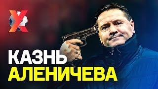 АЛЕНИЧЕВ - ПОСМЕШИЩЕ. Тренер закопал свою репутацию
