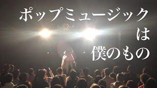 ポップミュージックは僕のもの(GIG) - ONIGAWARA【GIG COLLECTION vol.1】