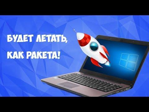 12 настроек, которые ускорят твой компьютер!