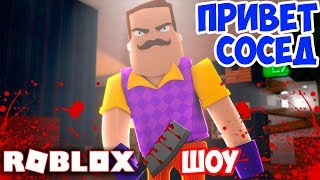 SHOW HELLO neighbor! COME in LARGE NUMBERS HERE! HELLO NEIGHBOR ALPHA ROBLOX! GAME HELLO NEIGHBOR ALPHA TO ROBLOKS!
