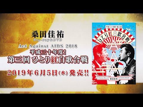 桑田佳祐 ? ライブ映像作品『Act Against AIDS 2018「平成三十年度! 第三回ひとり紅白歌合戦」』トレーラー