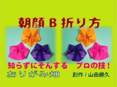クリスマス 折り紙:朝顔 折り紙-youtube.com