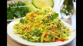 Новый салат из молодой капусты и кабачка