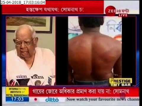 West Bengal Panchayat election 2018: Somnath Chatterjee reacts on nomination violence