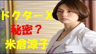 米倉涼子主演『ドクターX』、オペシーンや決めゼリフの秘密アレコレ htt...