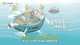 【CodingBar】臺灣教育科技展 參展預告