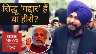 Navjot Singh Sidhu : A villain or hero for Indians? (BBC Hindi)