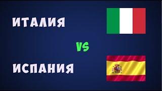 Италия Испания футбол евро 2021 Чемпионат европы по футболу