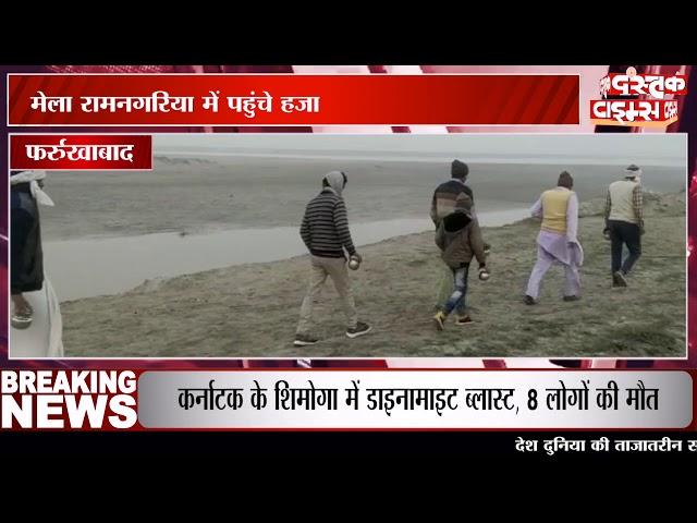 फर्रुखाबाद में मेला रामनगरिया में पहुंचे हजारों श्रद्धालु, शौचालय नहीं, भगवान भरोसे सुरक्षा