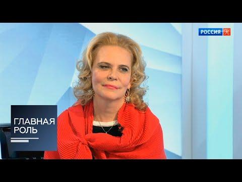 Главная роль. Алёна Яковлева. Эфир от 28.05.2018