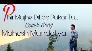 Phir Mujhe Dil Se Pukar Tu Cover Song