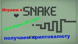 Кран - играем в змейку получаем криптовалюту (NLG,Hyper,GP,1337)