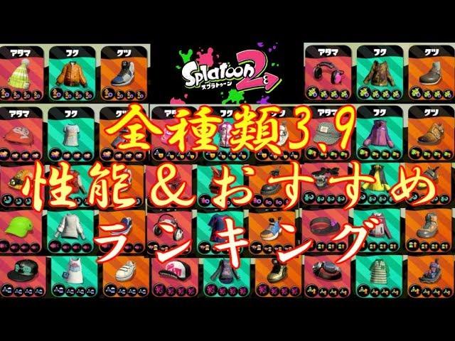 スプラトゥーン2【祝!全ギア3.9】全性能まとめとおすすめ&最強ギア、ワーストギアランキングベスト3