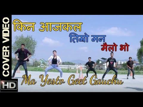 Kina Aajkal Cover by Roshani RL Shah & TEAM - Ma Yesto Geet Gaauchu | Ft Pooja Sharma, Paul Shah