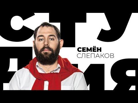Семен Слепаков / Белая студия / Телеканал Культура