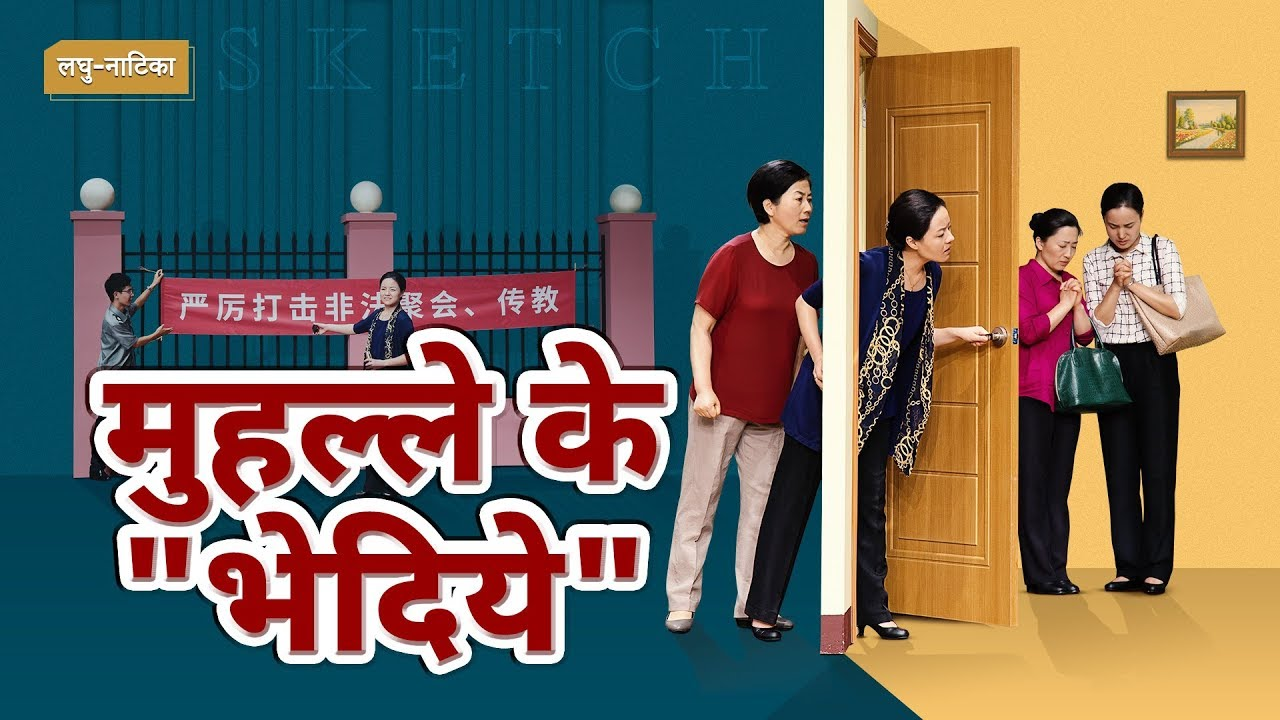 """2018 Hindi Christian Skit 