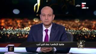 ماذا قال عماد الدين أديب لشقيقه عمرو في «كل يوم»؟ (فيديو) | المصري اليوم