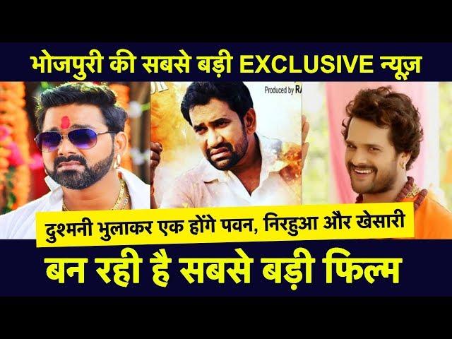 Pawan Singh, Khesari Lal Yadav और Nirahua करंगे एक साथ काम | बनेगी Bhojpuri की सबसे बड़ी फिल्म
