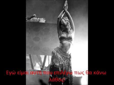 Shakira - Gitana (Greek Lyrics)