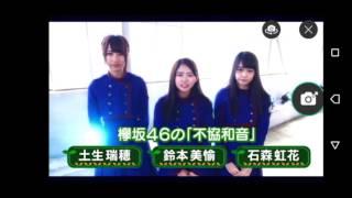 こんにちは。 フレッドです。 欅坂46 4thシングル「不協和音」のポスターを利用した AR動画のコメント部分です。 土生名人すずもんにじかver.