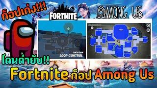 ดราม่า!!! Fortniteก็อปAmong Us โดนซัดหน้าชา!!!
