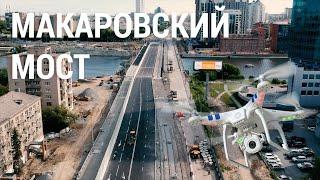 Макаровский мост за несколько часов до открытия