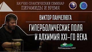 В.Панчелюга: Алхимия XXI-го века