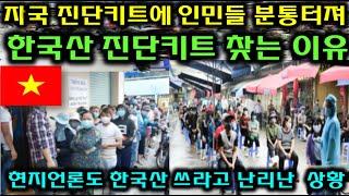 [베트남 현지반응] 통쾌! 결국 한국 진단키드 찾는 베트남 / 자국 진단키트 쓰다 분통터진 이유 / 해외 부동산 투자,사업,유학,여행 주의
