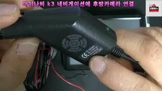 전자제품수리 카메라수리 아이나비 k3 네비게이션에  후…