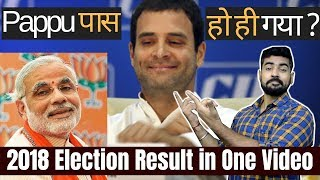Pappu Pass Ho Hi Gaya ?   Shocking Assembly Election Result 2018   BJP   Congress   Rahul Gandhi