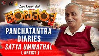 Panchtantra Daires Vol 8 Satyanna Ummathal | Yogaraj Bhat | V Harikrishna | Vihan, Sonal