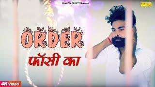 Order Fansi Ka | Shivani  | Suraj Kurali & Seenu Rohatiya |  HSB | New Haryanvi Songs 2018