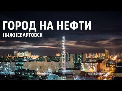 Нижневартовск - город на нефти Русский север #1