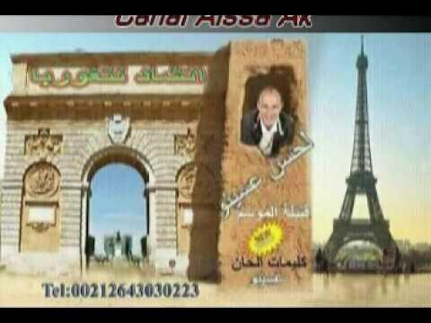 جديد لحسن عسينو 2017 3ssinou