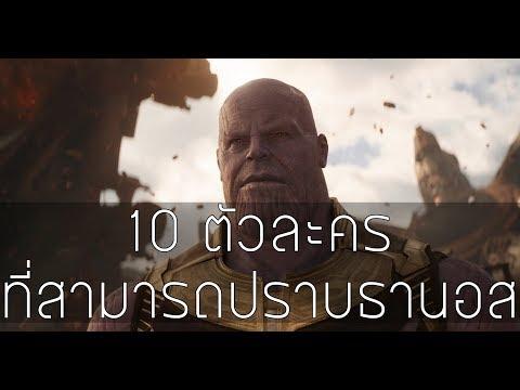 10 ตัวละครที่สามารถปราบธานอส (THANOS) ได้