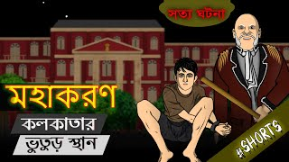 Real Ghost Stories - Writers Building-1 | Bhuter Cartoon #Shorts
