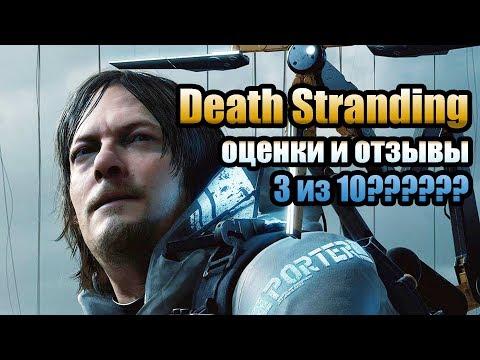 Death Stranding оценки и отзывы игровых изданий