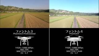 ファントム3と4画像の違い