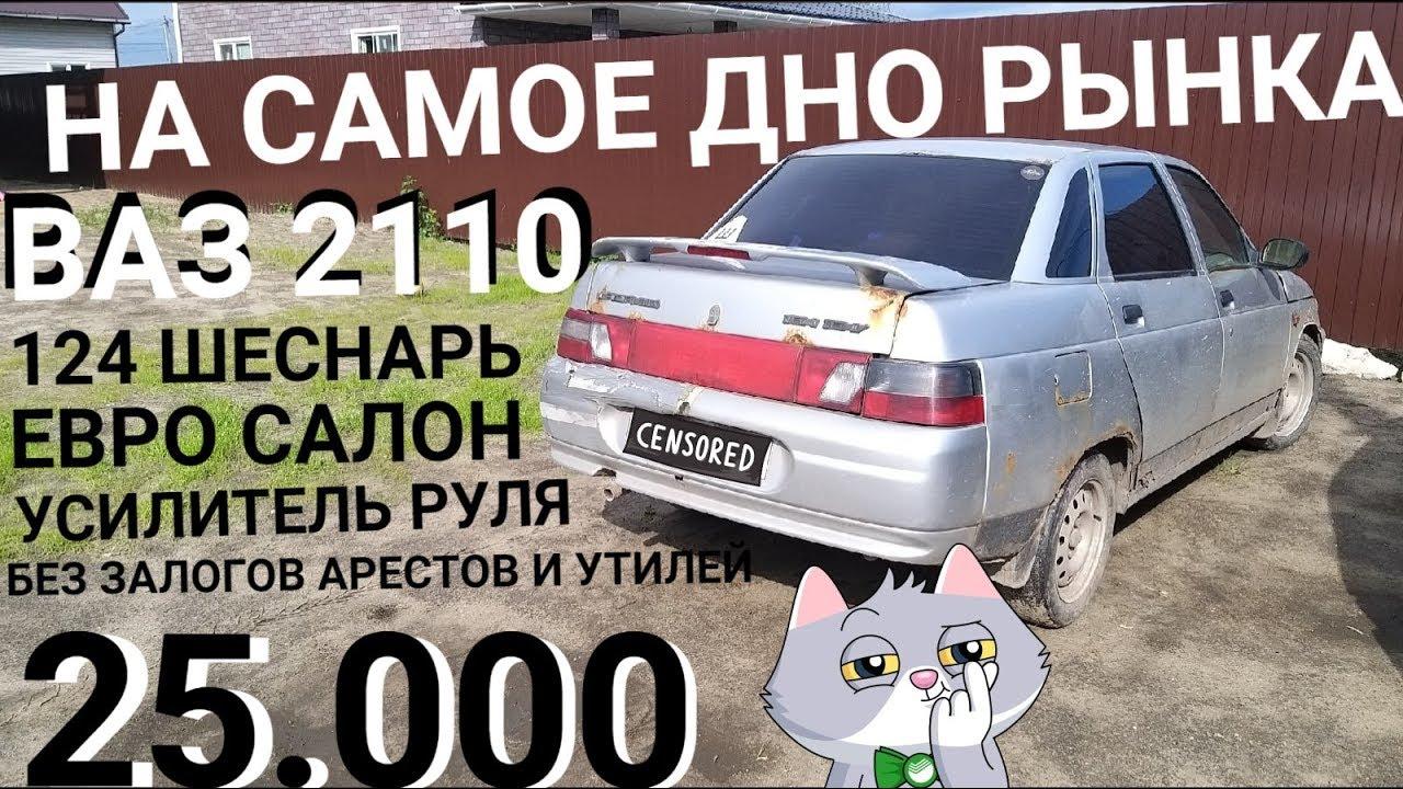 ВСЁ ЛАВЕ за десятку на ШЕСНАРЕ