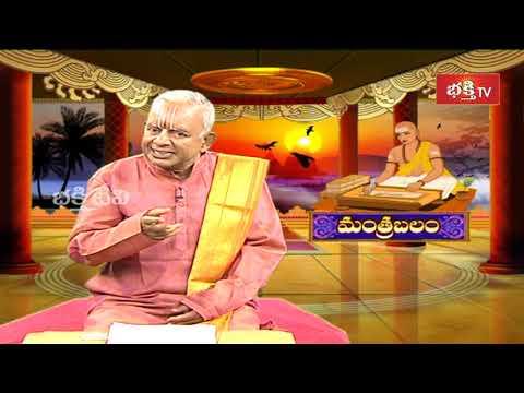 కోర్టు వ్యవహారాలు, చికాగులు తొలగుటకు ఈ మంత్రాన్ని పఠించండి..! | Mantrabalam | Archana | Bhakthi TV