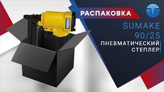 строительный степлер SUMAKE 90-25