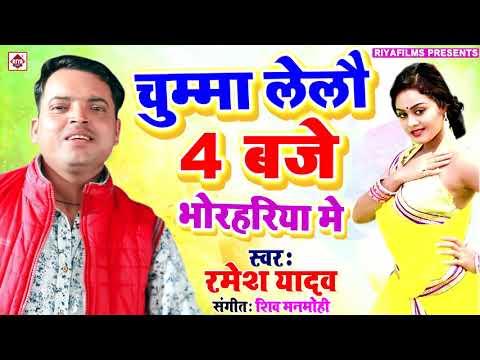 चुम्मा लेलौ चार बजै भोर हरिया में || Ramesh Yadav || Chumma Lelo 4 Baje || Bhojpuri Latest Song 2019