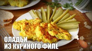 Оладьи из куриного филе — видео рецепт