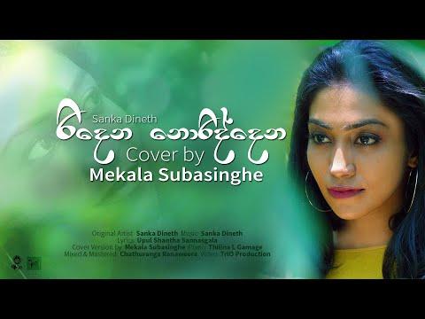 Ridena Noriddena   රිදෙන නොරිද්දෙන - Cover by Mekala Subasinghe