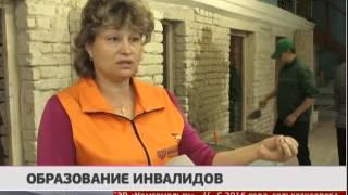 Образование инвалидов. Новости. GuberniaTV.